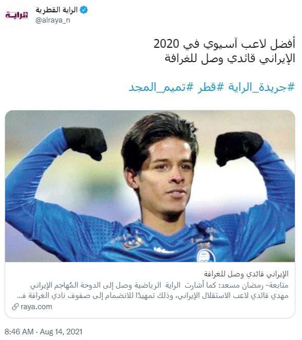 روزنامه_الرایه (1)