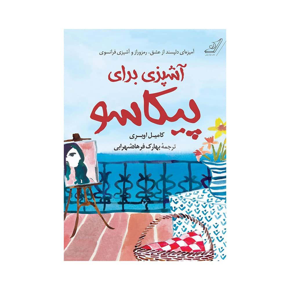 کتاب-آشپزی-برای-پیکاسو