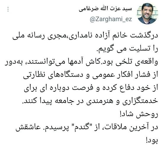واکنش+عزت+الله+ضرغامی+به+مرگ+آزاده+نامداری