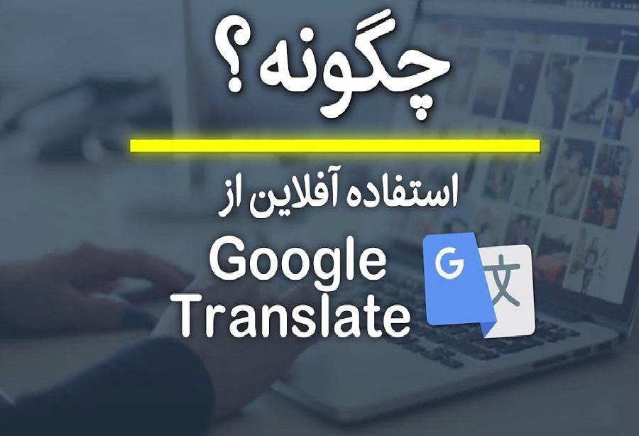 گوگل ترنسلیت چیست