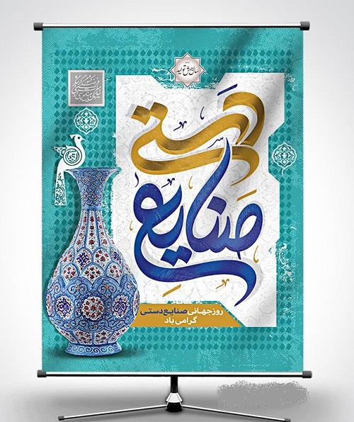 sanaye-dasti-b-Tarhir-17-1_1591420224488_w_800