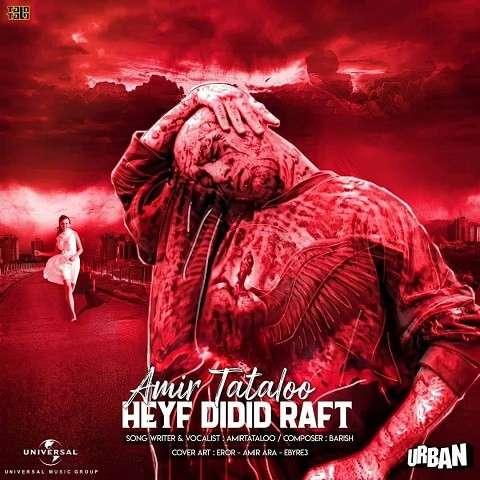 heyf-didi-raft-tataloo (1)