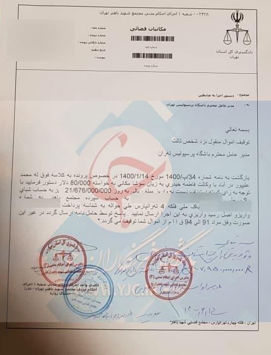 حکم+توقیف+اموال+باشگاه+پرسپولیس+صادر+شد