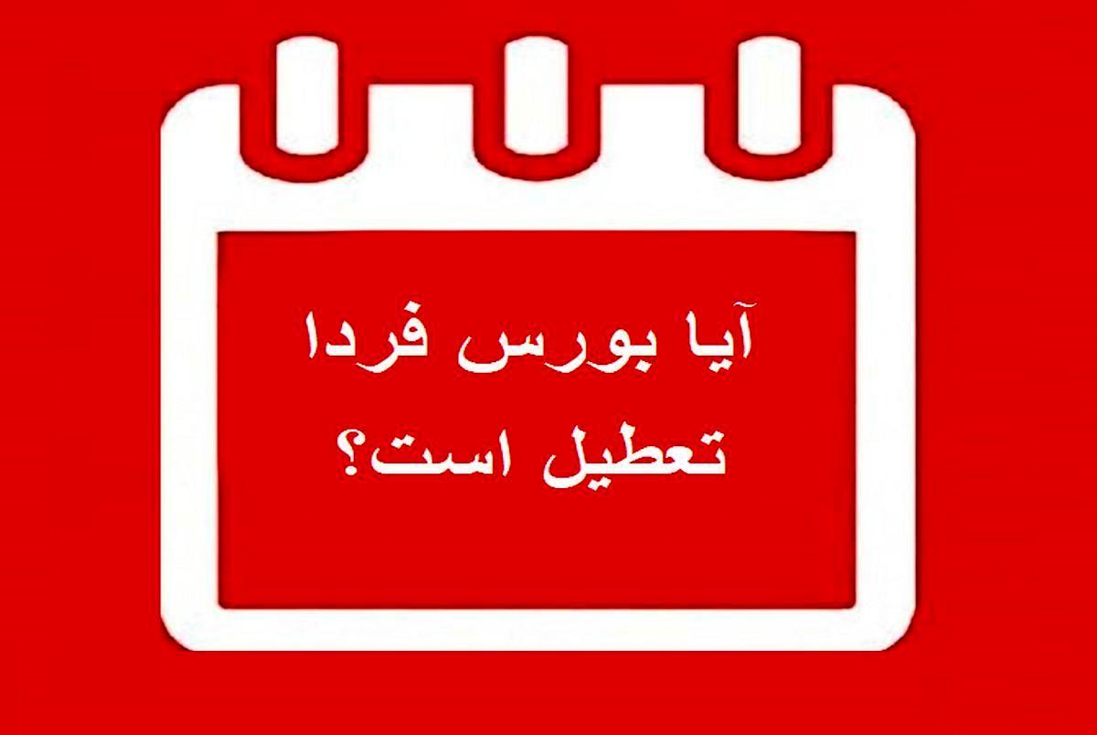 آیا بورس فردا پنجشنبه 9 بهمن 99 تعطیل است؟