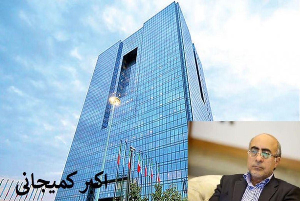 اکبر کمیجانی بانک مرکزی