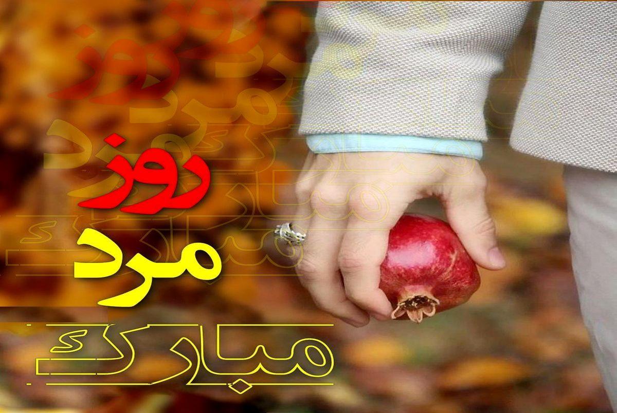 اس ام اس و پیام تبریک خاص روز پدر و  همسر
