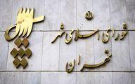 اعلام نتایج غیررسمی شورای شهر تهران خرداد 1400