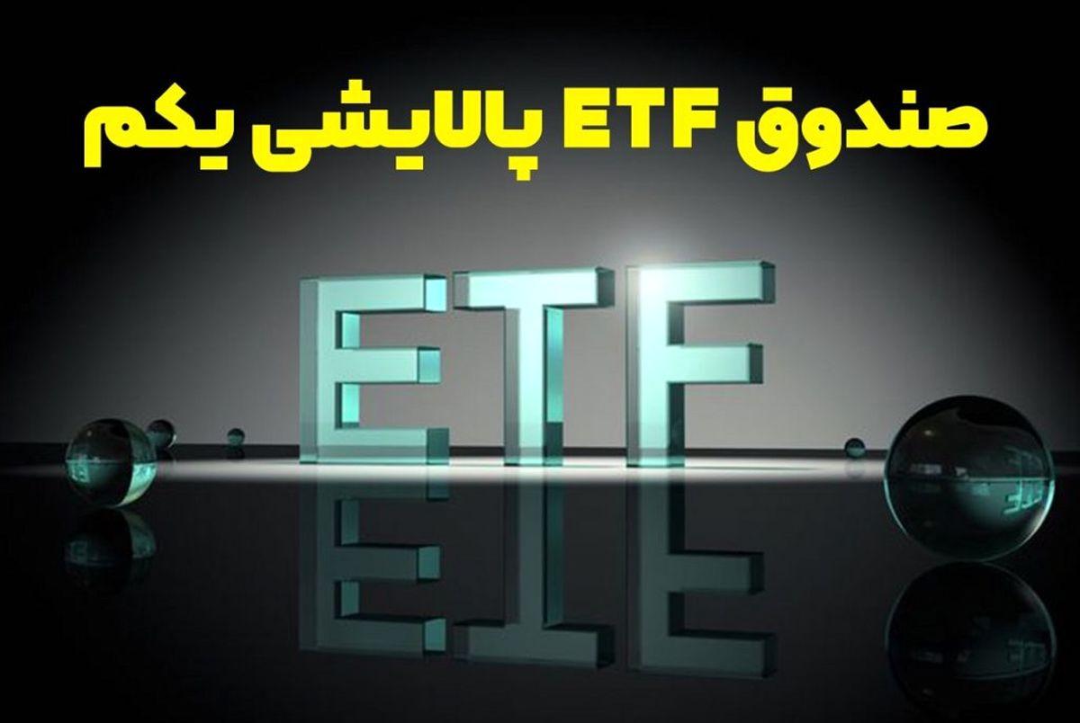 ارزش سهام پالایش یکم امروز دوشنبه 4 اسفند 99