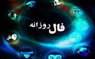 فال امروز دوشنبه 21 تیر 1400