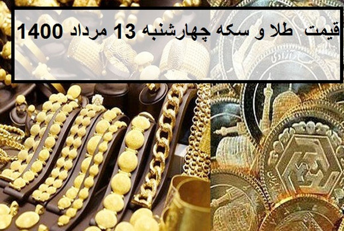 Gold and coin prices Wed,4 Agust 2021