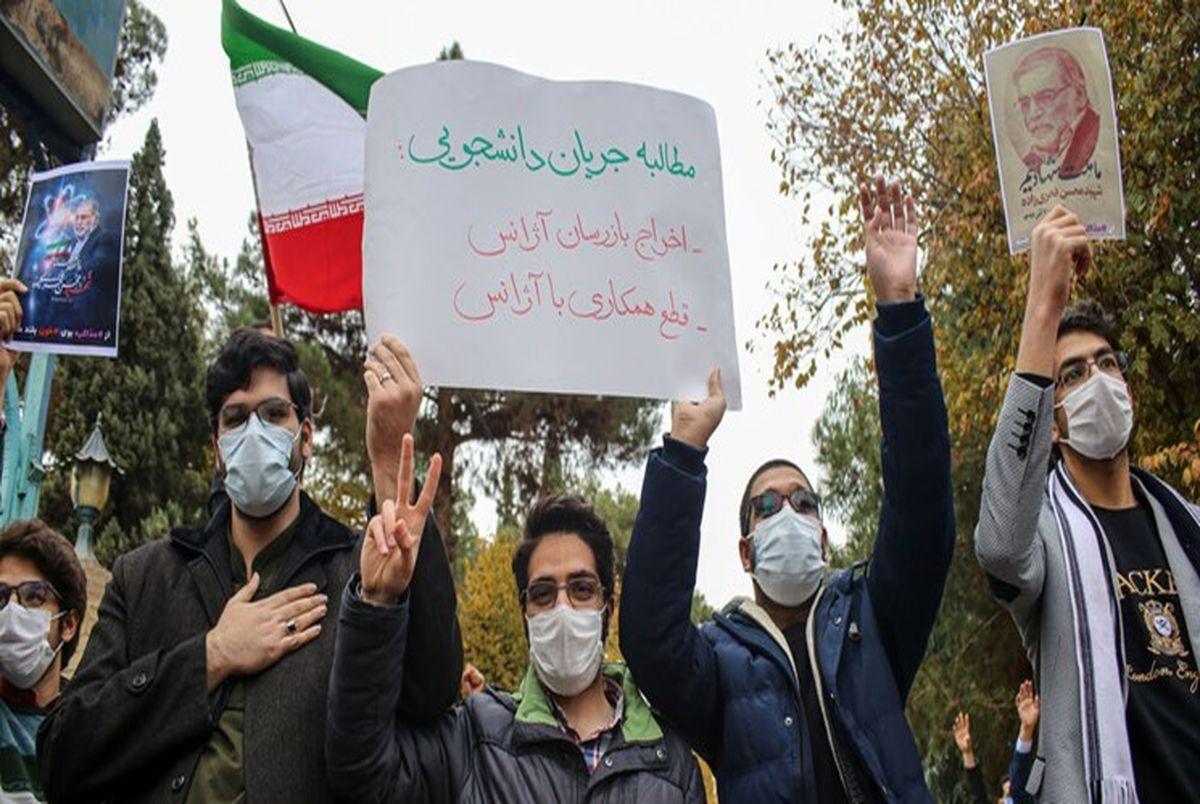 (عکس) تجمع معترضان سفر رافائل گروسی به ایران