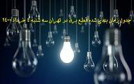 جدول قطع برق در مناطق مختلف تهران سه شنبه 4 خرداد1400