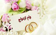 خبر خوش برای دریافت کنندگان وام ازدواج