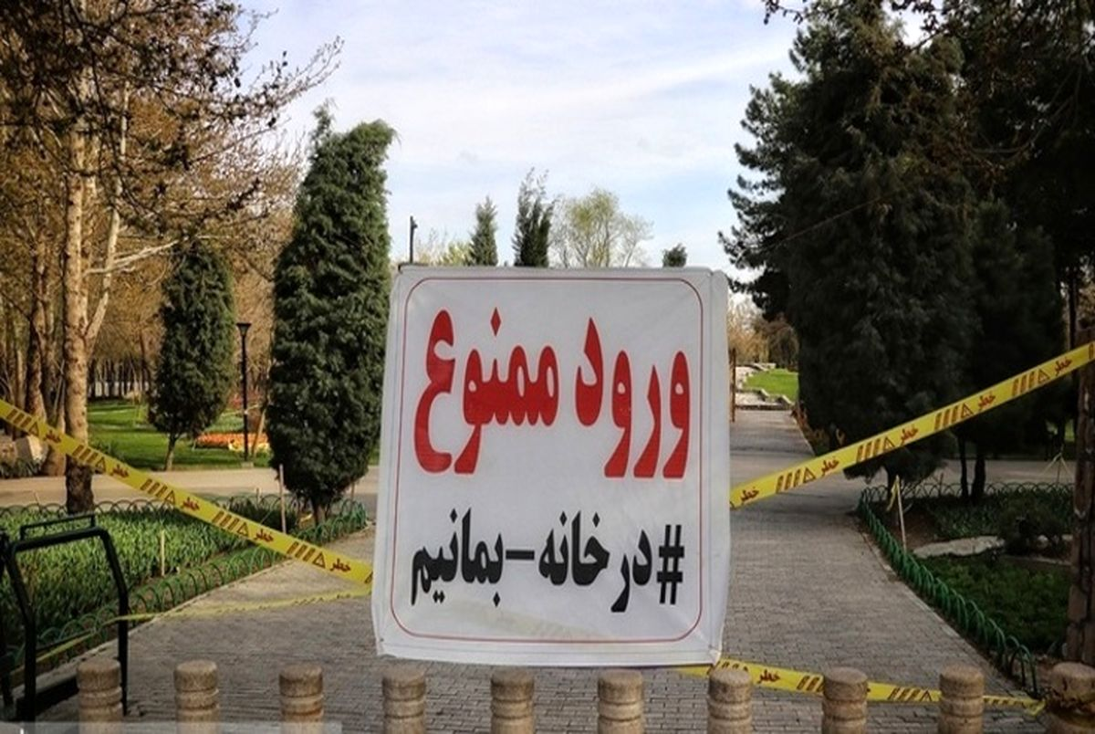ممنوعیت تردد از در منزل در روز ۱۳ فروردین