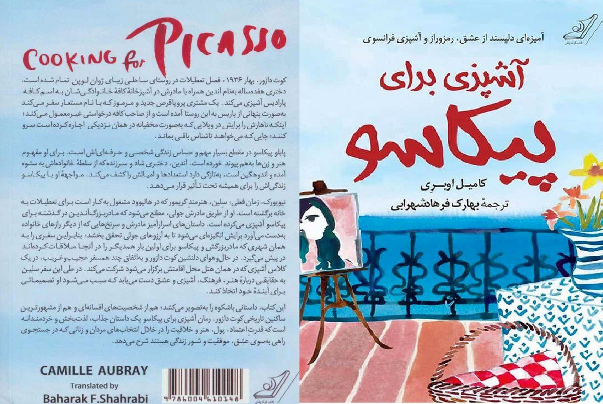 معرفی کتاب آشپزی برای پیکاسو