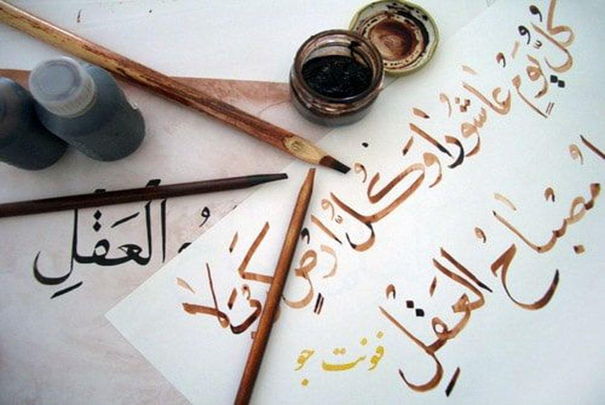 فونت های خوشنویسی فارسی