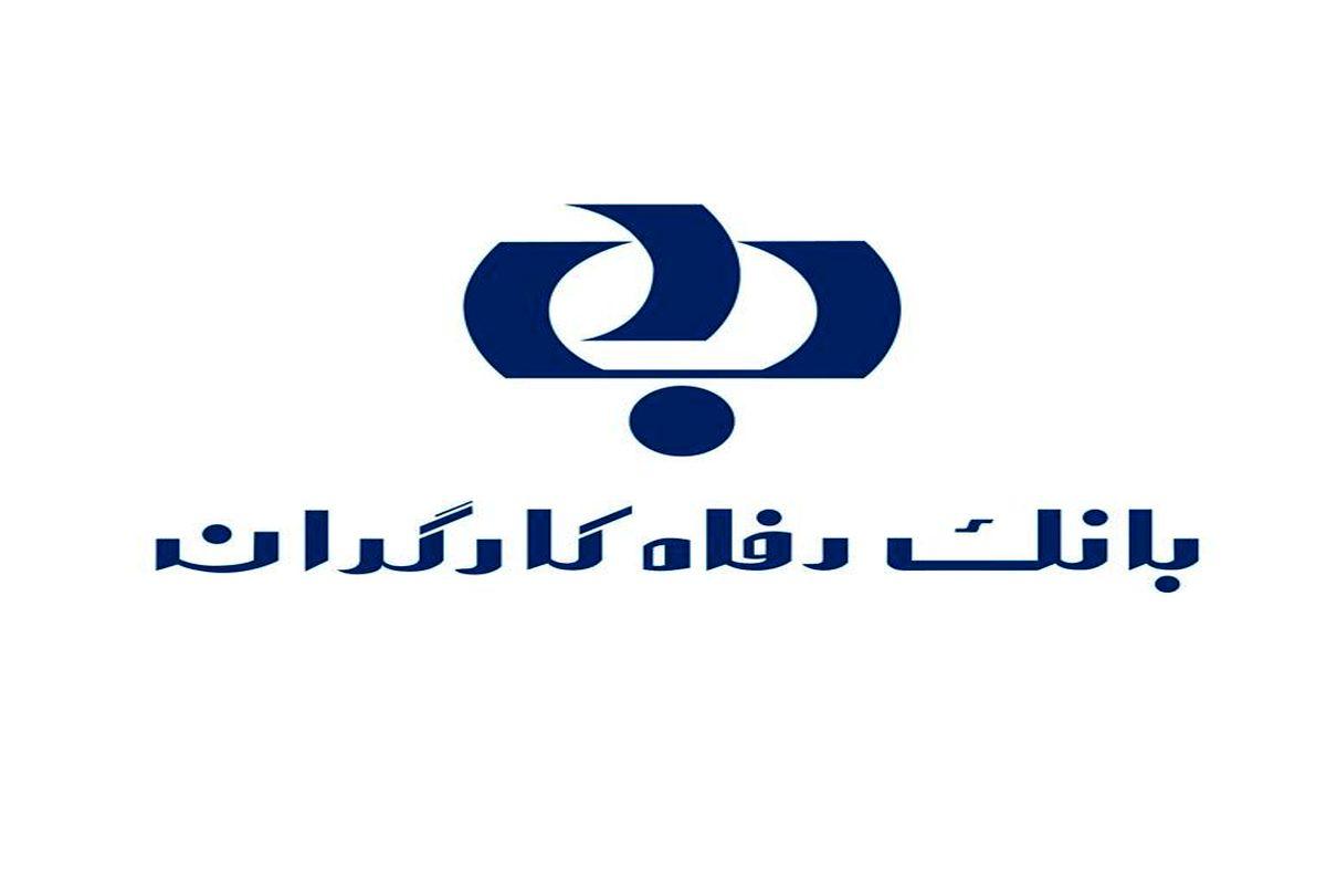 قدردانی وزیر رفاه از مدیرعامل و کارکنان بانک رفاه کارگران!