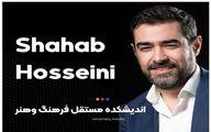 اندیشکده مستقل فرهنگ و هنر شهاب حسینی چه می کند؟
