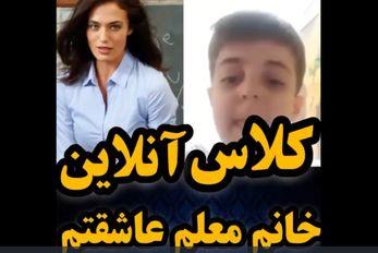 تاثیرات کلاس های آنلاین، خانم معلم من عاشقتم! + ویدیو