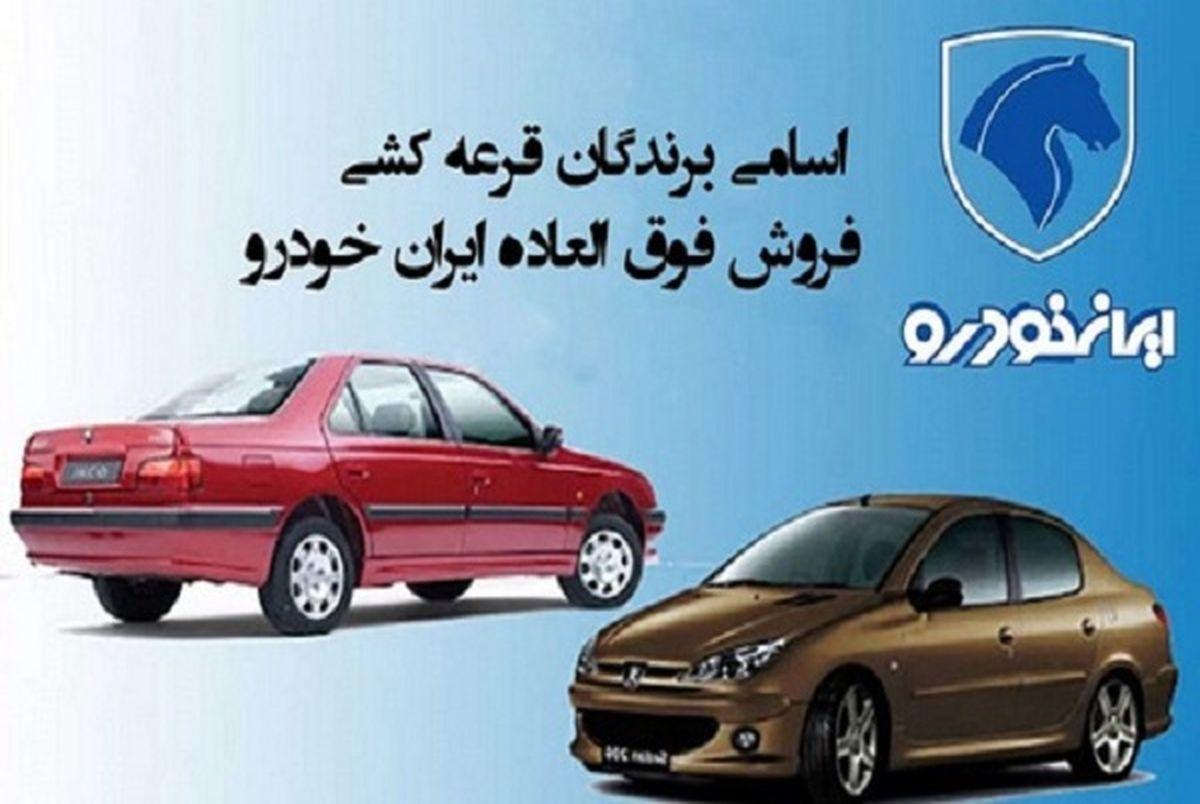 نتایج قرعه کشی ایران خودرو ؛ اسامی برندگان اعلام شد