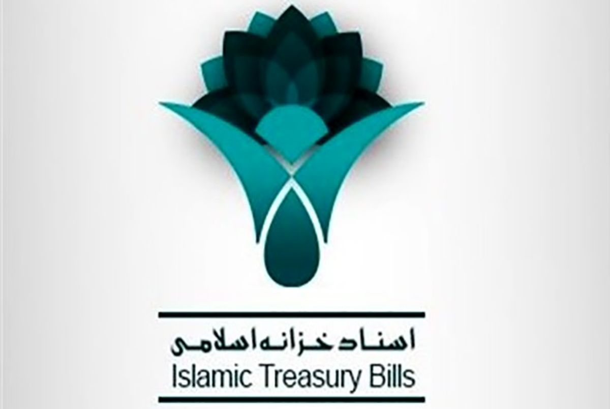 عرضه اولیه سهام اسناد خزانه اسلامی در شرکت فرابورس ایران