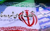 نتایج نهایی انتخابات شورای شهر ملارد خرداد 1400