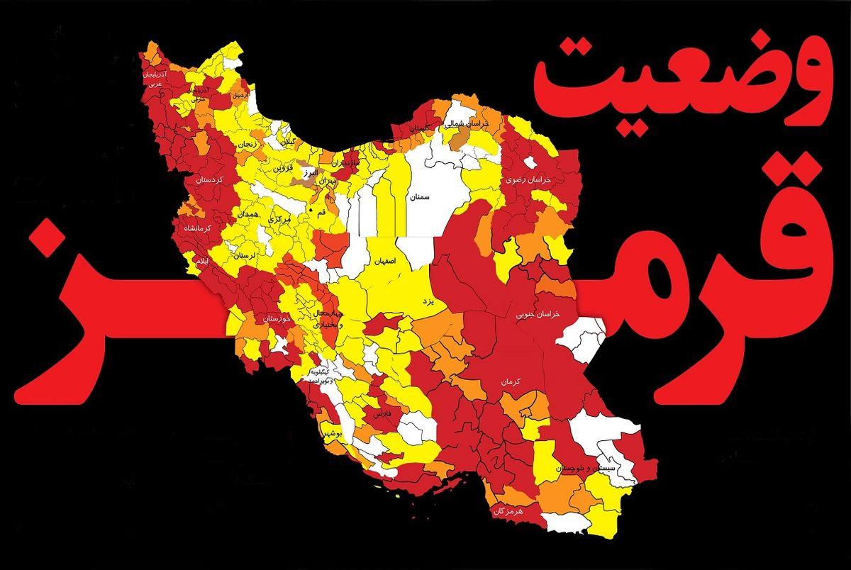 همه شهر های ایران قرمز شدند/ تعطیلی سراسری دو هفته ای در راه است!