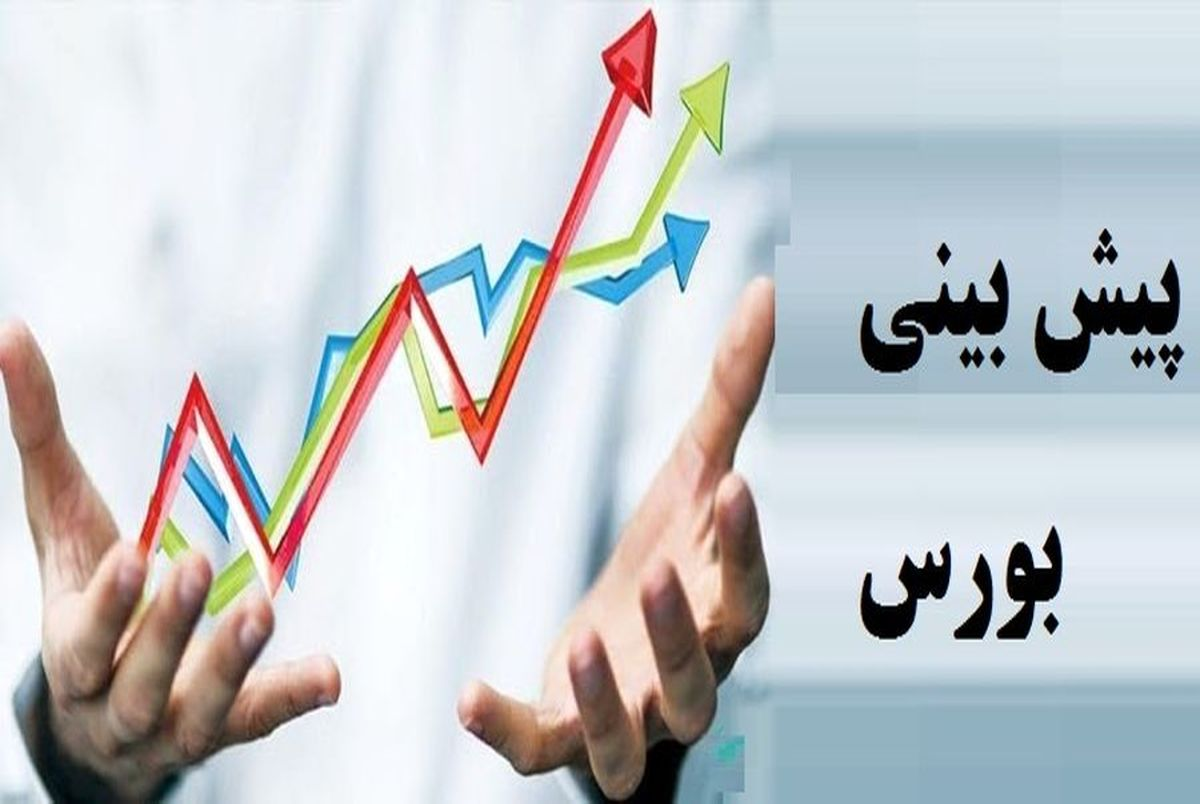پیش بینی 5 کارشناس درباره وضعیت بورس امروز 4 اسفند