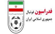 فدراسیون فوتبال اشتباه عجیبش را اصلاح کرد