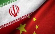 سیاست همسوی چین با ایران در برجام