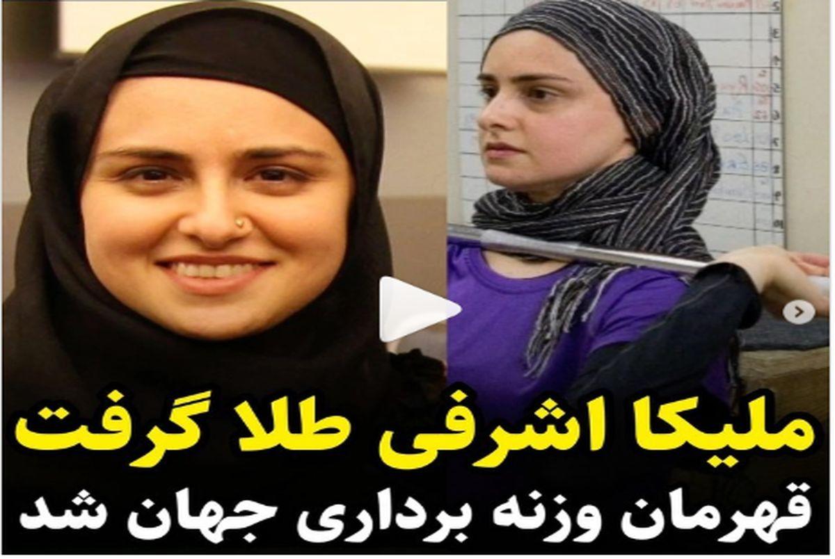 (ویدیو) ملیکا اشرفی قهرمان وزنه برداری شد و جواب داریوش ارجمند را داد