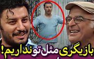 تعریف فریدون جیرانی از جواد عزتی؛ بازیگری مثل تو نداریم! +فیلم