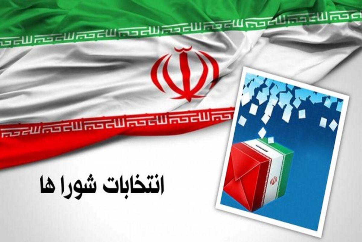 آغاز احراز صلاحیت داوطلبان شوراهای شهر کرج